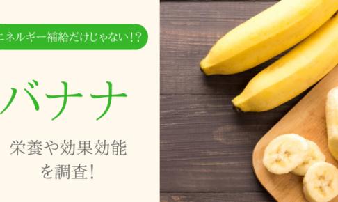バナナの栄養素や効果効能を調査!快眠・リラックスや運動に最適!?