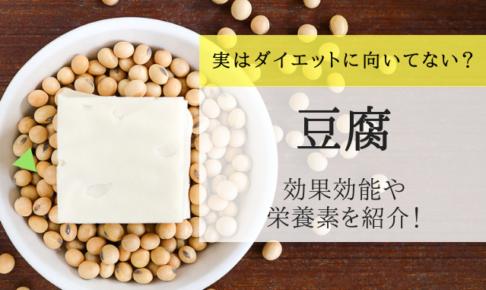 豆腐の栄養素と効果効能を紹介!カロリーが多くダイエットに向いてない?