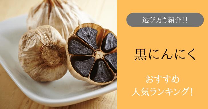 丸ごと包装の黒にんにくのおすすめ3選!(プレゼント向け)