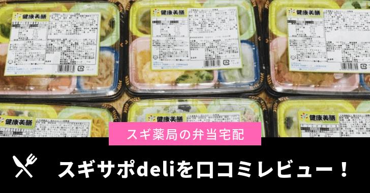 『体験談』すぎサポdeliを野菜ソムリエが試して口コミレビュー!