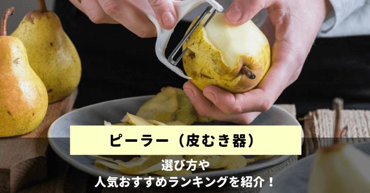 『野菜ソムリエおすすめ!』ピーラー(皮むき器)の選び方や人気比較ランキングを紹介