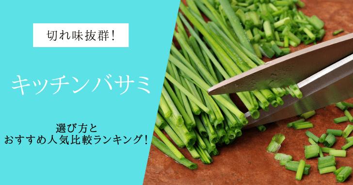 「野菜ソムリエが厳選」キッチンばさみ(料理バサミ)の選び方とおすすめ人気比較ランキング10選!