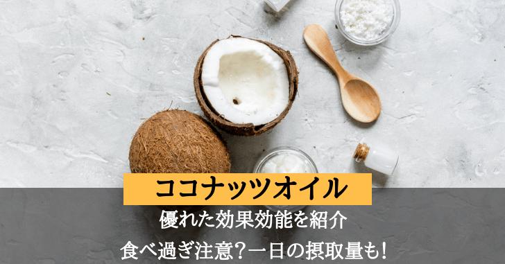 ココナッツオイルの効果効能を紹介!一日の摂取量やおすすめレシピも!
