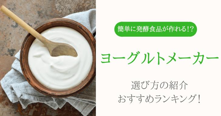 『発酵食品を簡単に作れる!』ヨーグルトメーカーの選び方とおすすめ人気ランキング!