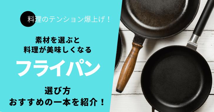 『野菜ソムリエが選ぶ』フライパンの選び方とおすすめ人気ランキングを紹介!
