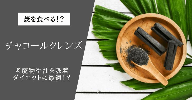 『野菜ソムリエ監修』チャコールクレンズの人気おすすめランキング!選び方は?