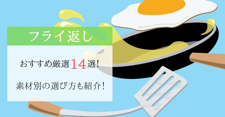 『野菜ソムリエ厳選!』フライ返し(ターナー)選び方とおすすめ人気比較14選!