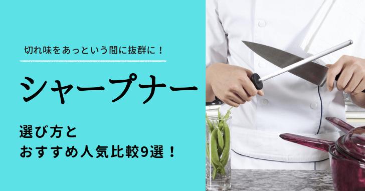 『野菜ソムリエ厳選!』シャープナー(研ぎ器)の選び方とおすすめ人気比較9選!